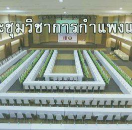 Kamphaeng-Saen-Academic-Conference-news-site