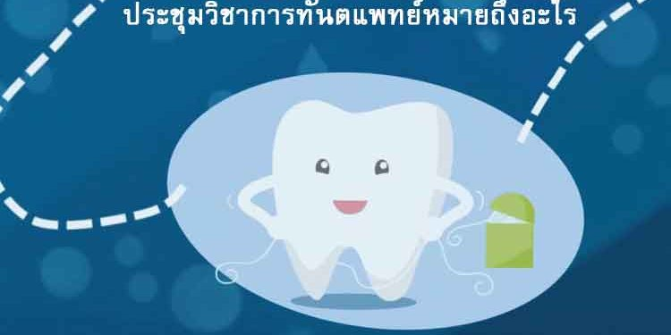 news-site-Dentist-conference