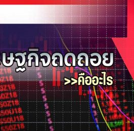 Thai-Customs-era